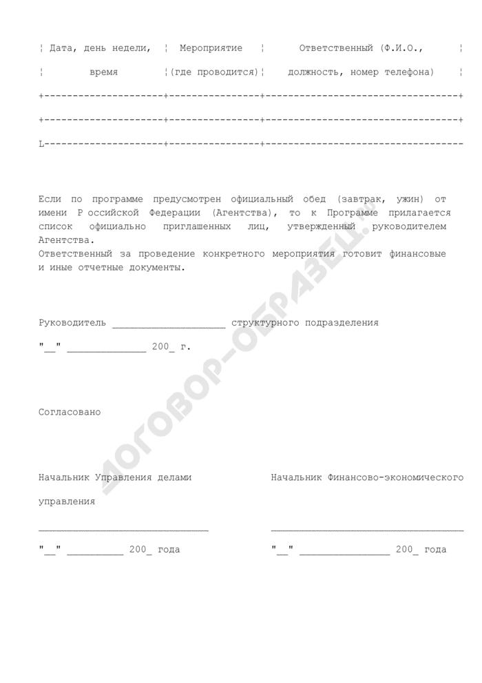Программа пребывания иностранной делегации или отдельных лиц в Федеральном агентстве по обустройству государственной границы Российской Федерации. Страница 2