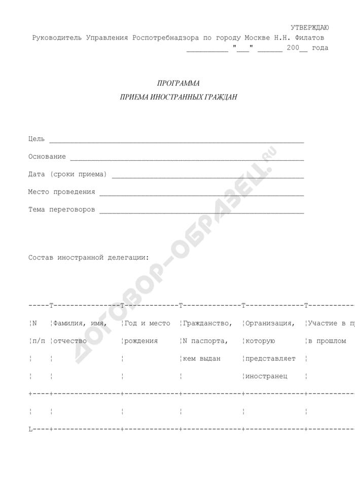 Программа приема иностранных граждан в управлении Федеральной службы по надзору в сфере защиты прав потребителей и благополучия человека по г. Москве. Страница 1
