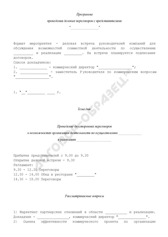Программа проведения деловых переговоров с представителями организации. Страница 1