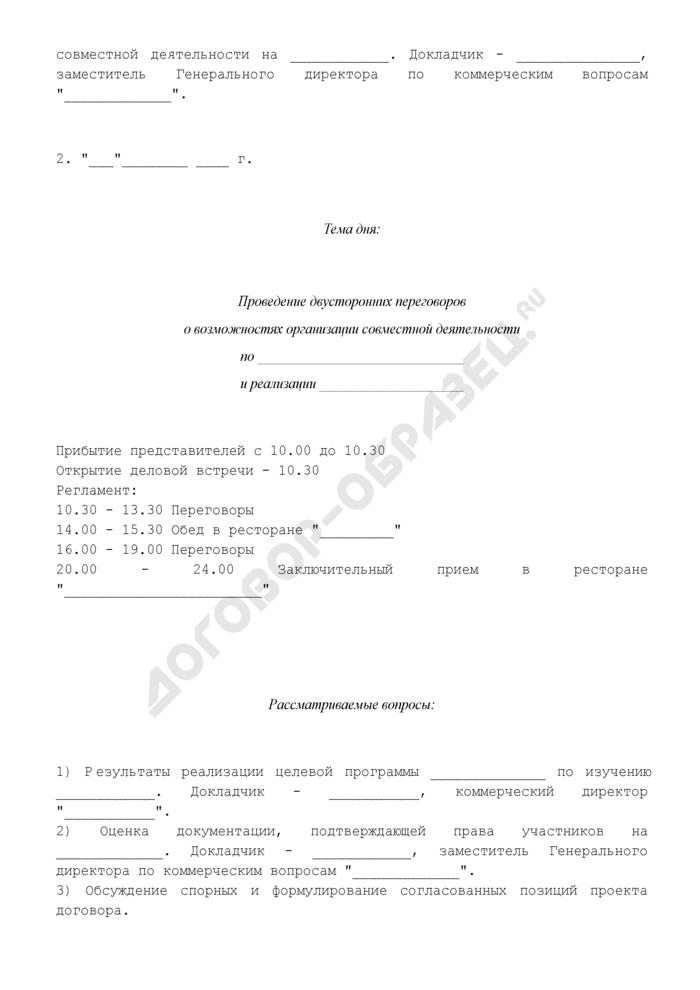 Программа проведения деловых переговоров с представителями организации. Страница 2