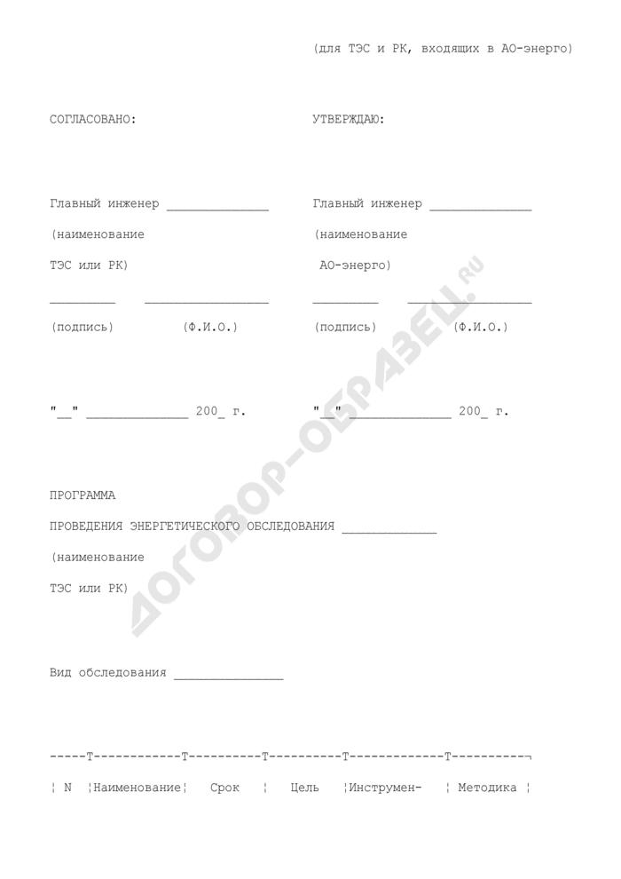 Программа проведения энергетического обследования тепловых электрических станций и районных котельных, входящих в АО-энерго. Страница 1