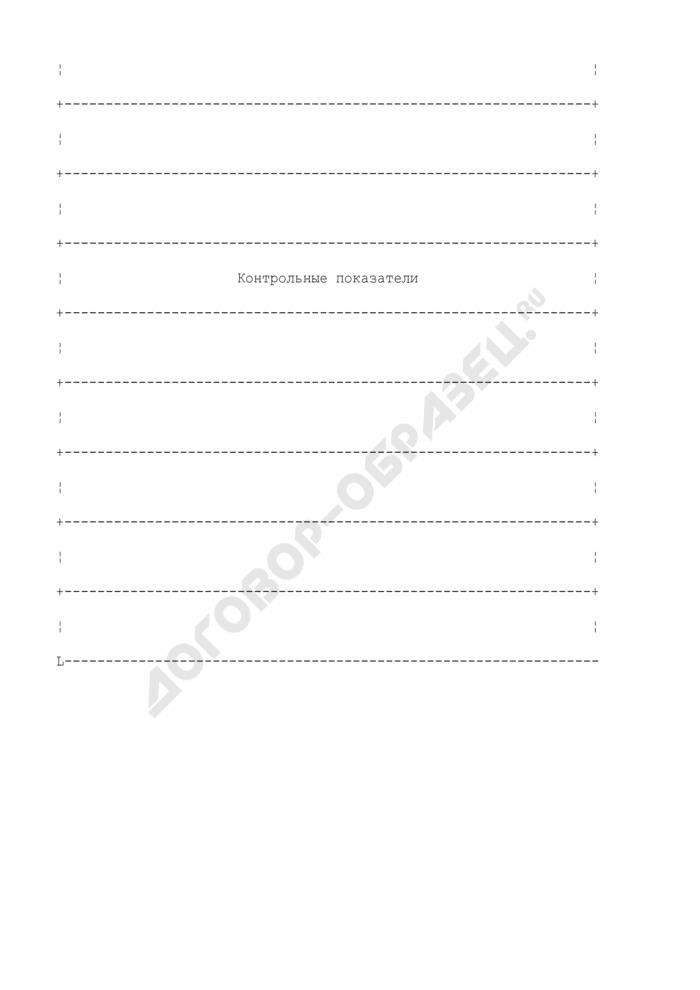 Программа проверки организации комиссией Роспатента. Страница 2
