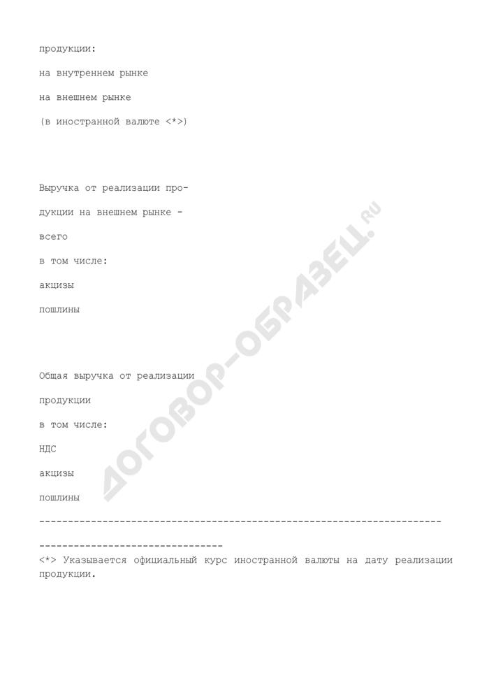 Программа производства и реализации контрактной продукции (к технико-экономическому обоснованию целесообразности выделения бюджетной ссуды). Страница 2