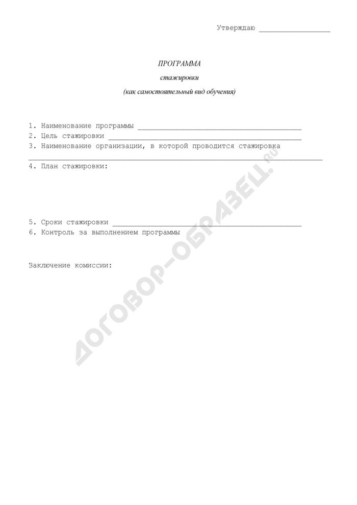 Программа стажировки. Страница 1