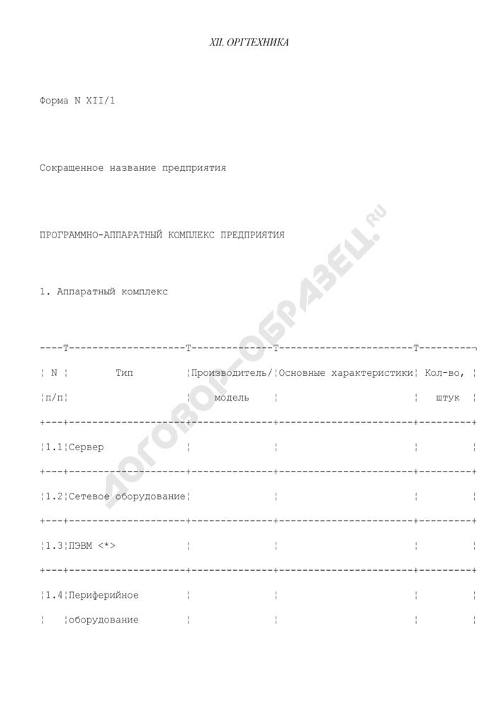 Программно-аппаратный комплекс предприятия, находящегося в сфере ведения и координации Роспрома. Форма N XII/1. Страница 1