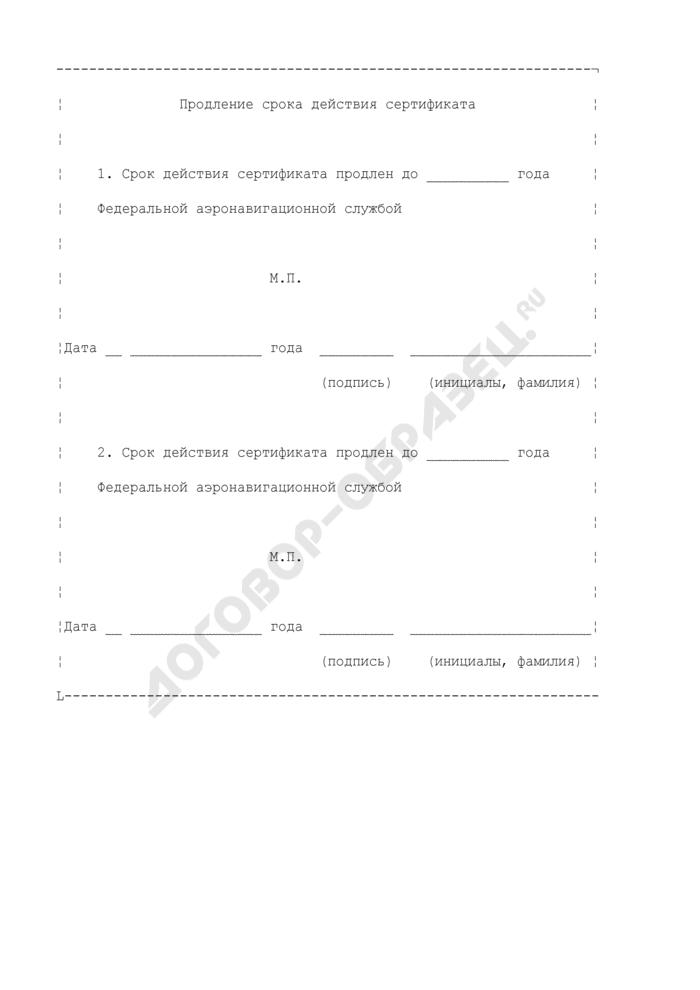 Продление срока действия сертификата на аэронавигационное обслуживание пользователей воздушного пространства Российской Федерации (образец). Страница 1