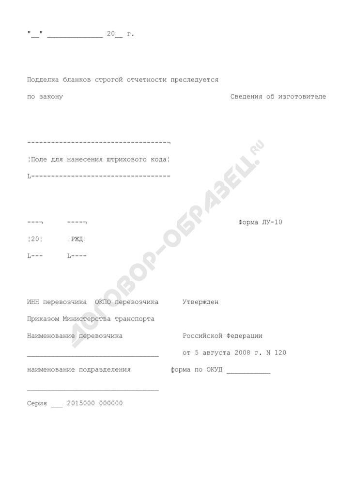Проездной документ для оформления пассажиров в пригородных поездах. Форма N ЛУ-10. Страница 3