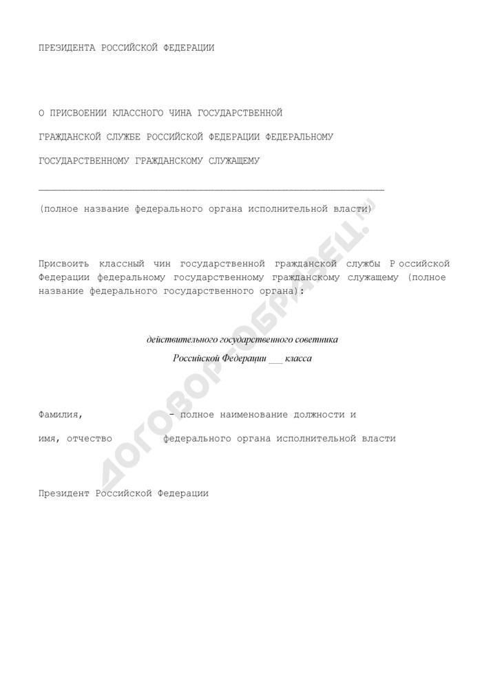 Проект указа Президента Российской Федерации о присвоении классного чина государственной гражданской службе Российской Федерации федеральному государственному гражданскому служащему. Страница 1