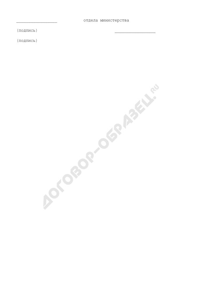Проект штатного расписания военной кафедры. Страница 3