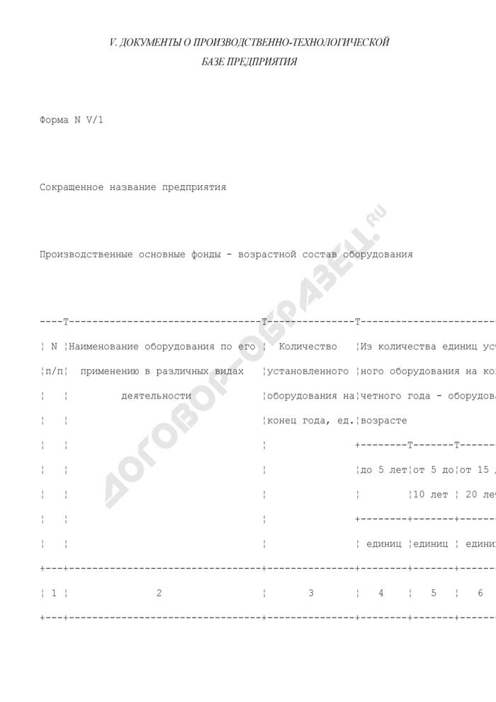 Производственные основные фонды - возрастной состав оборудования предприятия, находящегося в сфере ведения и координации Роспрома. Форма N V/1. Страница 1