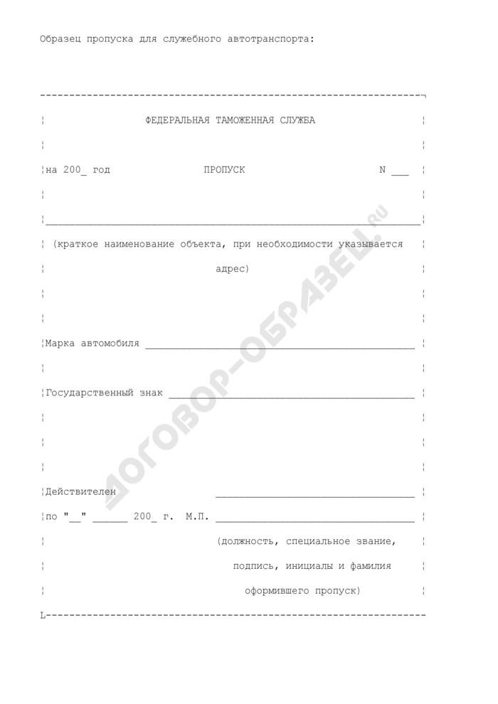 Пропуск на объект Федеральной таможенной службы России. Страница 1