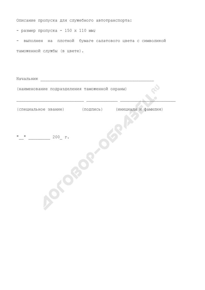 Пропуск на объект Федеральной таможенной службы России. Страница 2