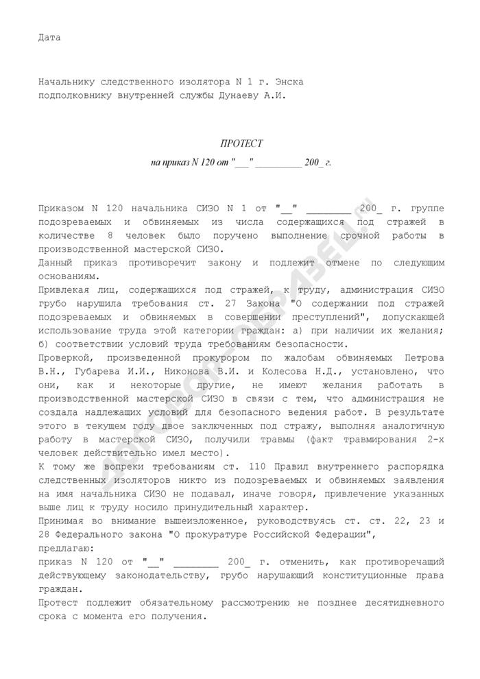 Протест прокуратуры на приказ начальника следственного изолятора (образец). Страница 1
