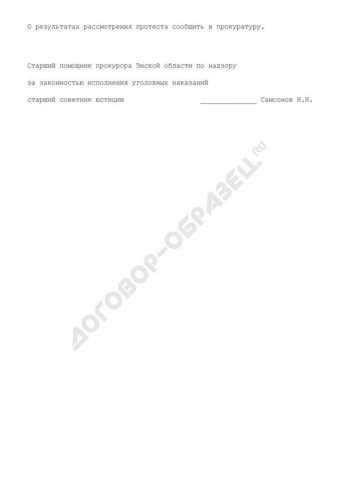 Протест прокуратуры на приказ начальника следственного изолятора (образец). Страница 2