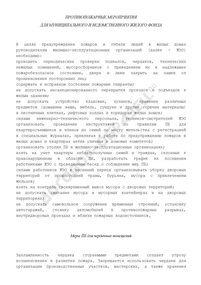 Противопожарные мероприятия для муниципального и ведомственного жилого фонда по Московской области. Страница 1