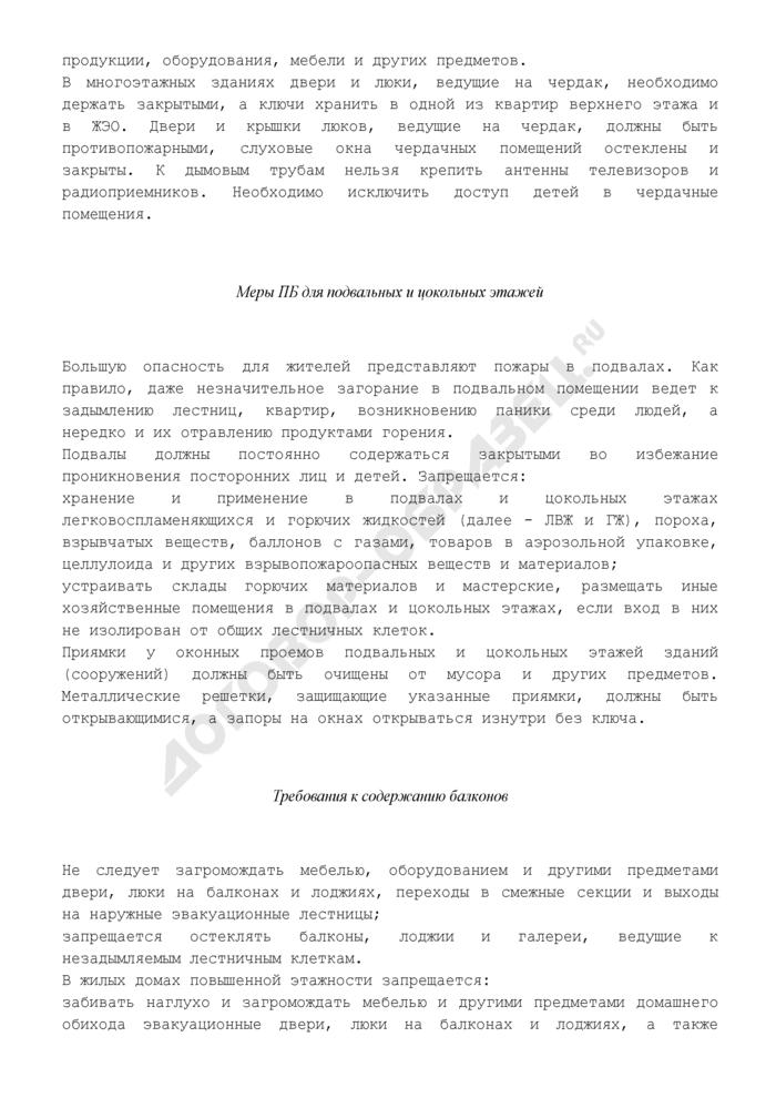 Противопожарные мероприятия для муниципального и ведомственного жилого фонда по Московской области. Страница 2
