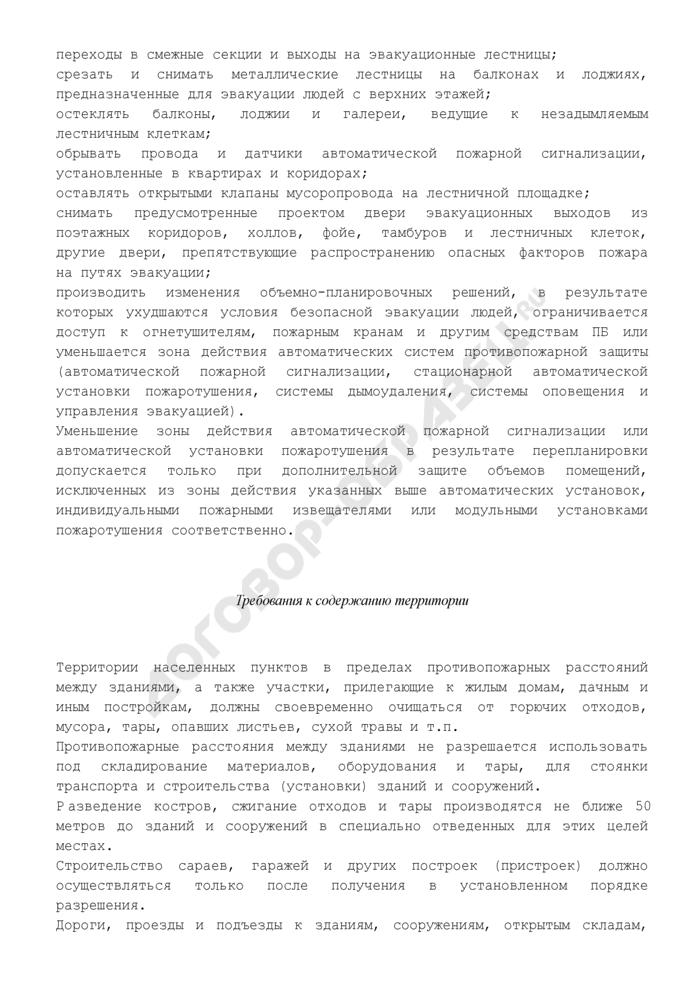 Противопожарные мероприятия для муниципального и ведомственного жилого фонда по Московской области. Страница 3