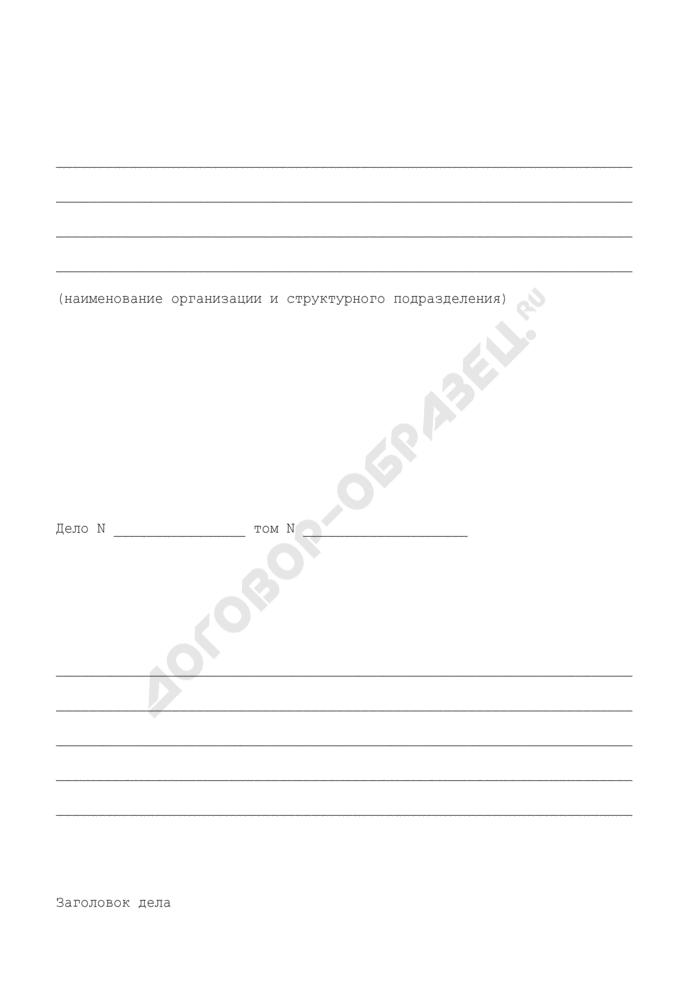 Дело (приложение к инструкции по делопроизводству). Страница 1