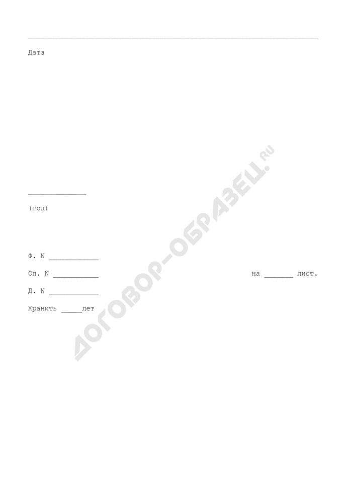 Дело (приложение к инструкции по делопроизводству). Страница 2