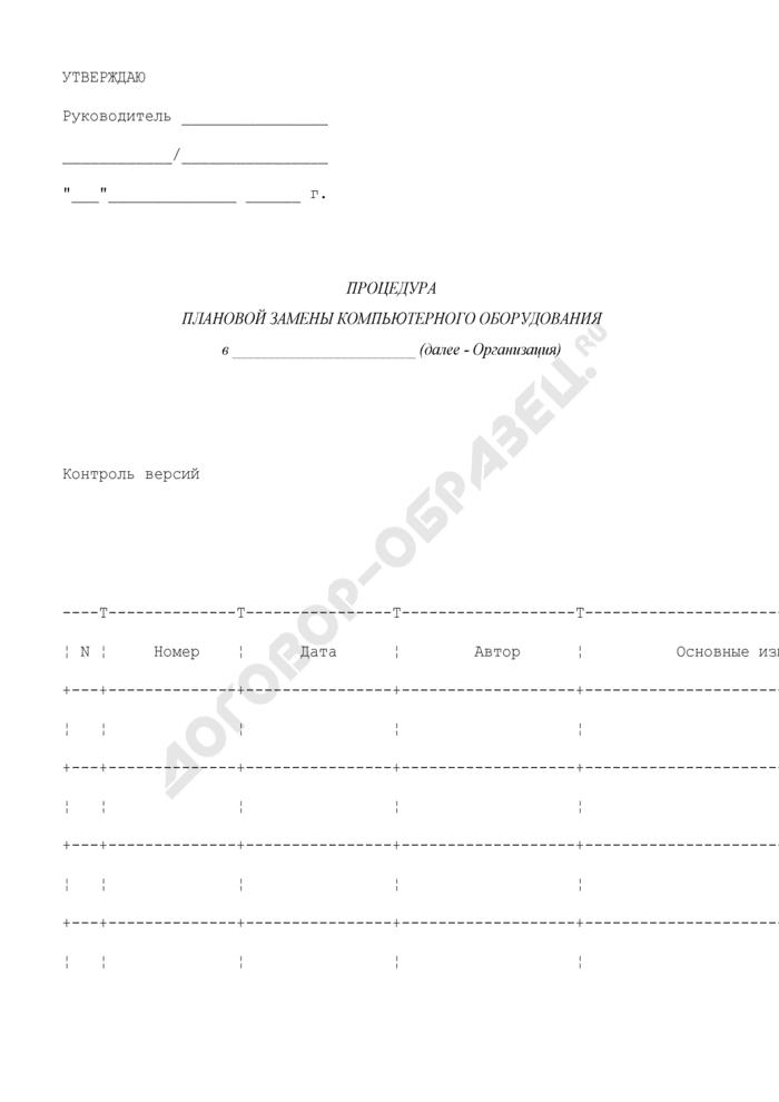Процедура плановой замены компьютерного оборудования. Страница 1