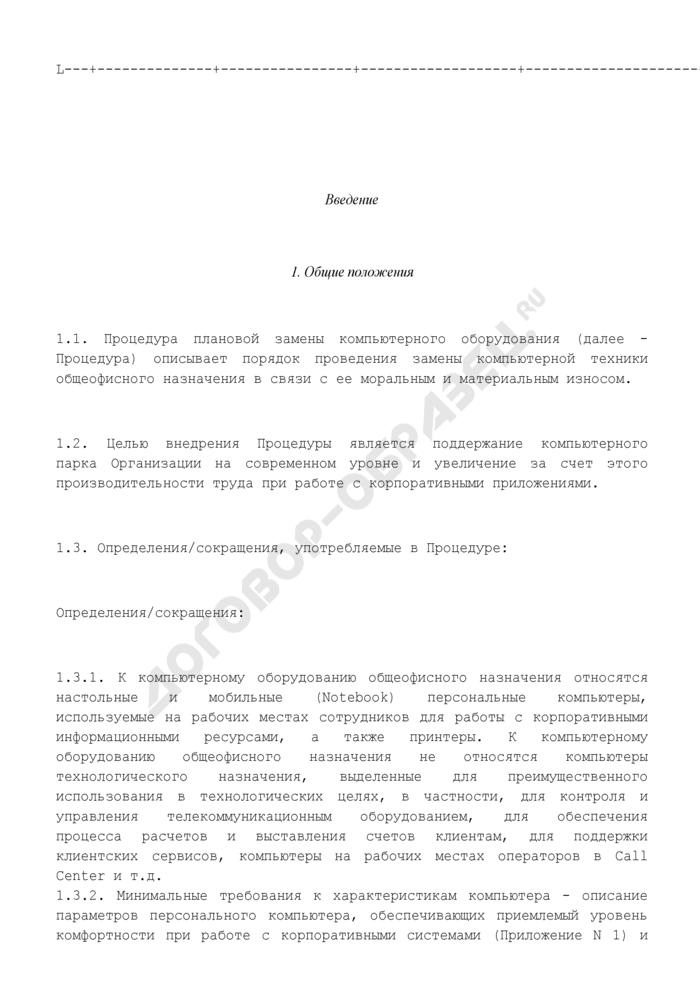 Процедура плановой замены компьютерного оборудования. Страница 2