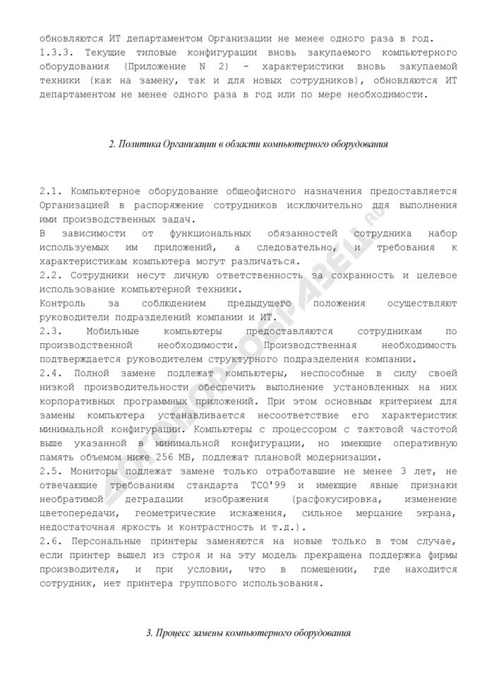 Процедура плановой замены компьютерного оборудования. Страница 3