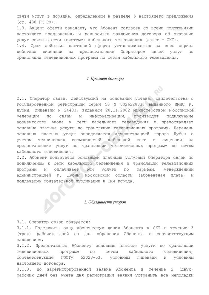Публичная оферта (предложение) на предоставление услуг связи в сети (системе) кабельного телевидения г. Дубны Московской области. Страница 2