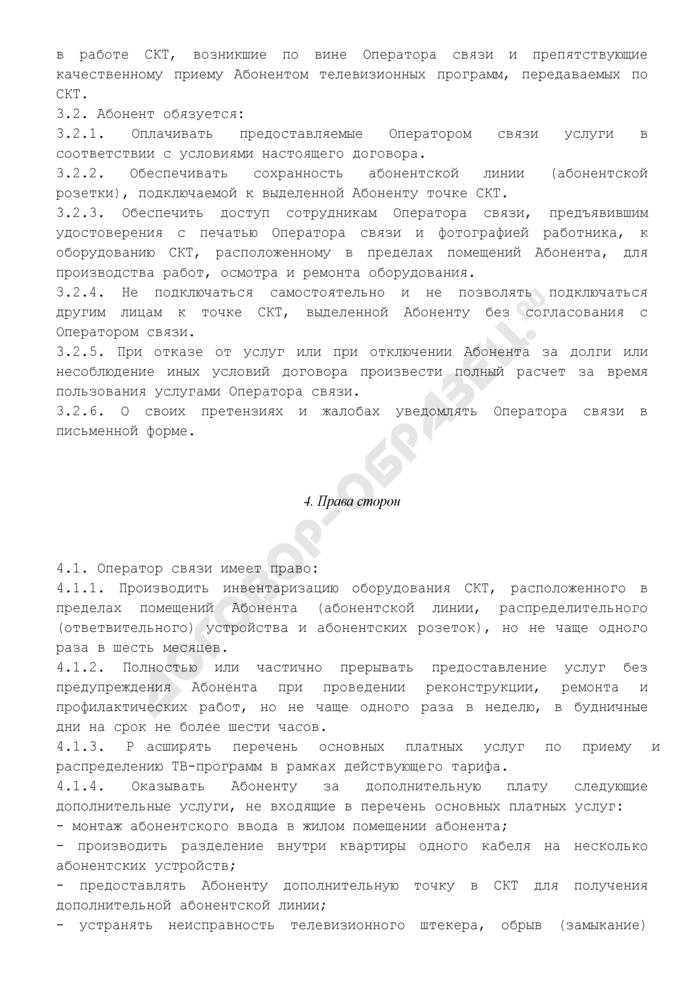 Публичная оферта (предложение) на предоставление услуг связи в сети (системе) кабельного телевидения г. Дубны Московской области. Страница 3