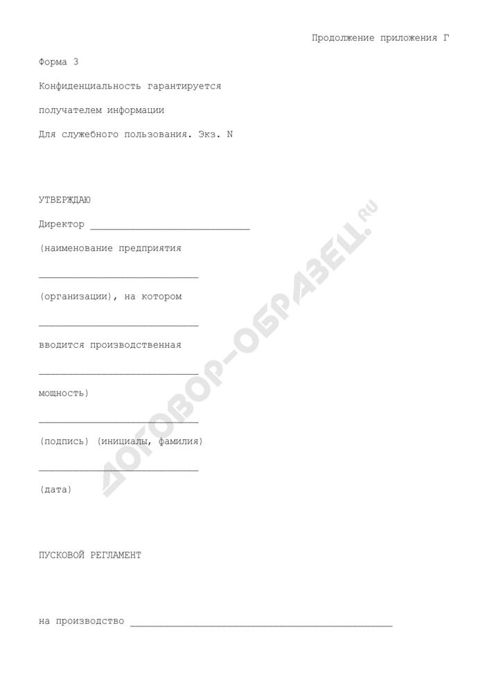 Пусковой регламент на производство продукции. Форма N 3. Страница 1