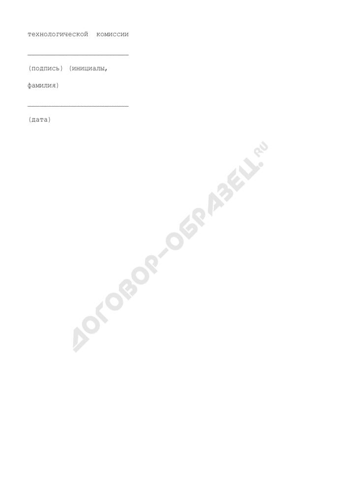 Пусковой регламент на производство продукции. Форма N 3. Страница 3