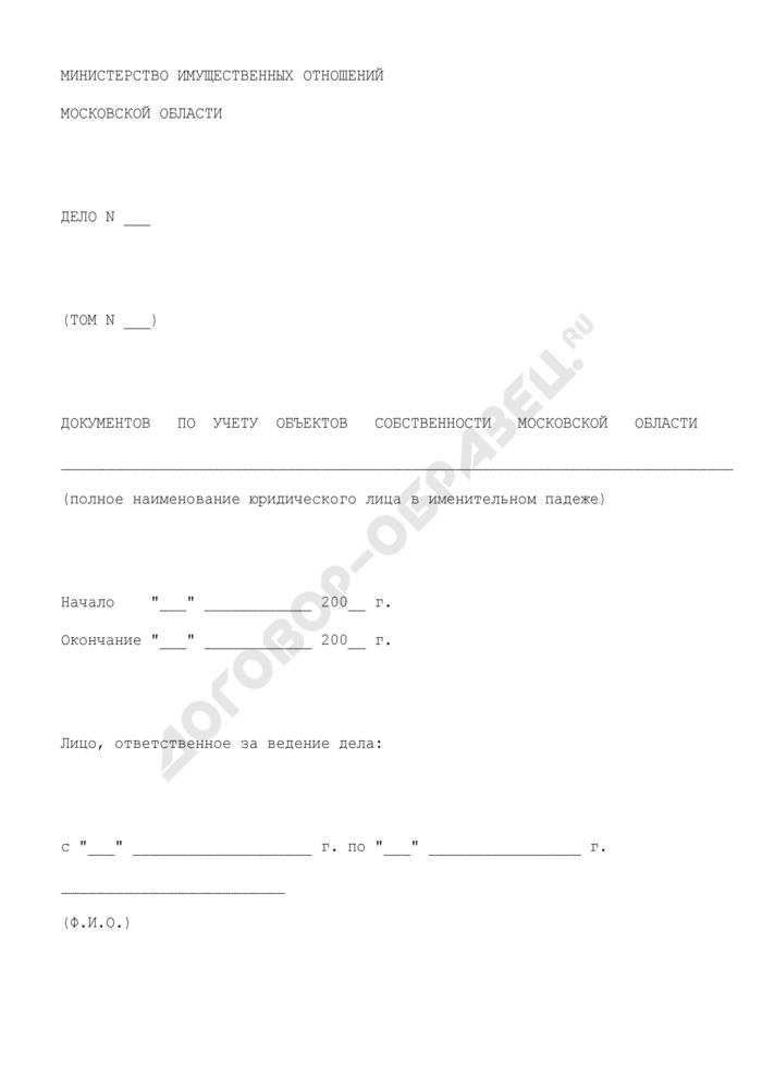 Дело документов по учету объектов собственности Московской области. Страница 1