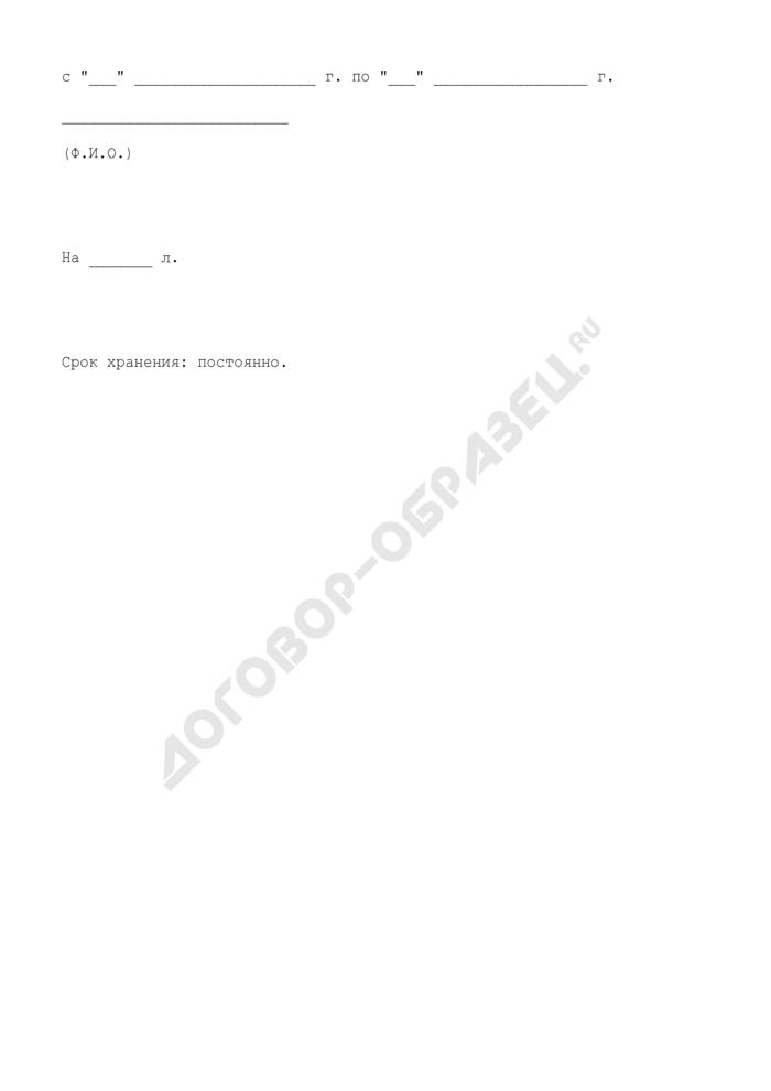 Дело документов по учету объектов собственности Московской области. Страница 2