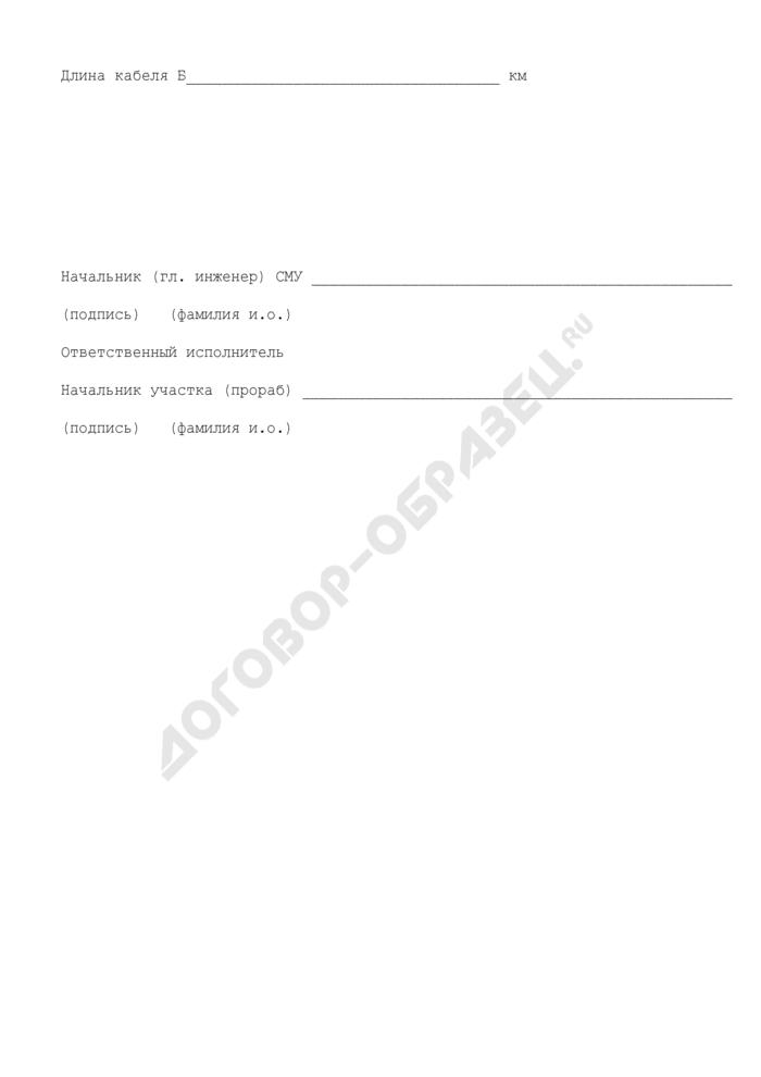 Рабочая документация кабельной линии связи в ПВП кабелеводе. Форма N 18. Страница 2