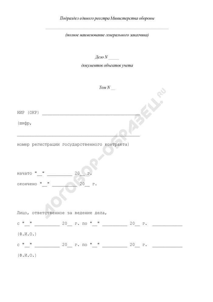 Дело документов объектов учета подраздела единого реестра Министерства обороны. Страница 1