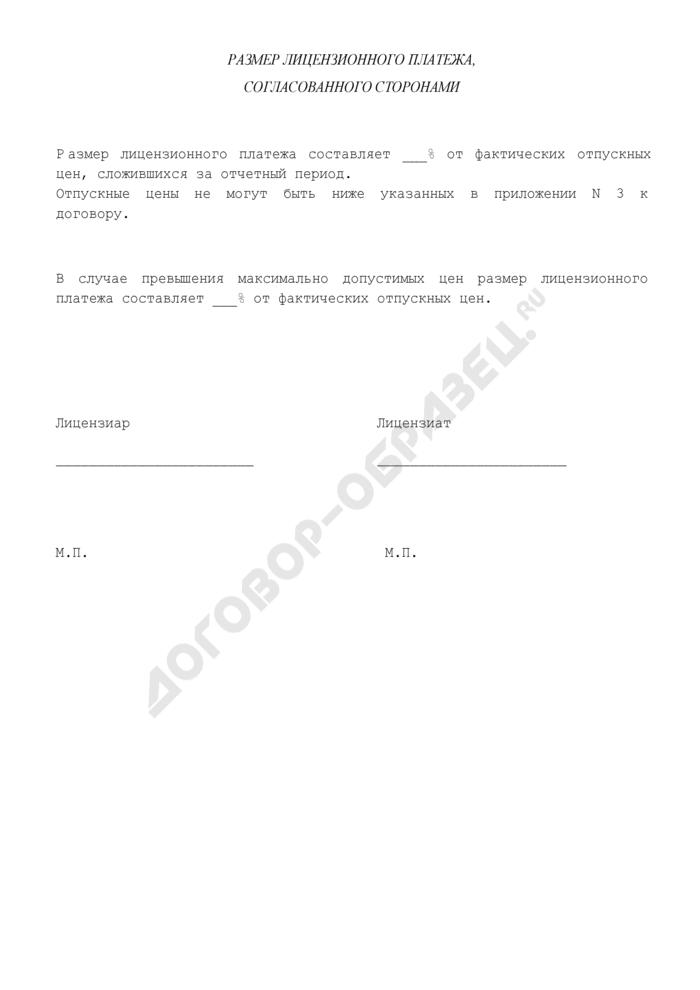 Размер лицензионного платежа, согласованного сторонами (приложение к лицензионному договору на использование товарного знака, сопровождающему алкогольную продукцию с иностранной компанией). Страница 1