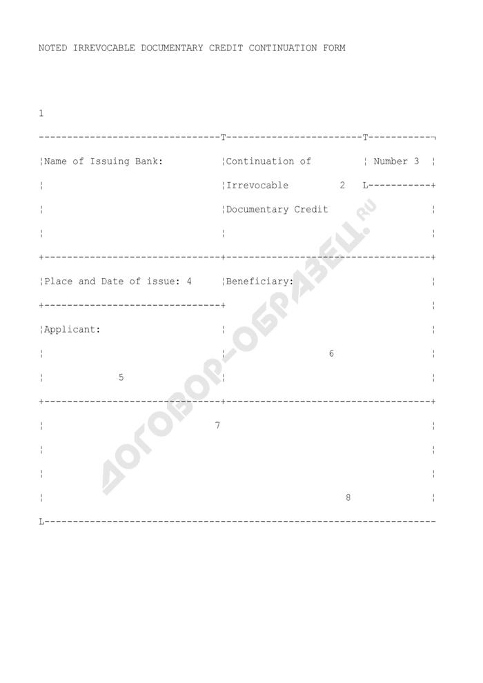Размеченный бланк продолжения безотзывного документарного аккредитива (англ.). Страница 1