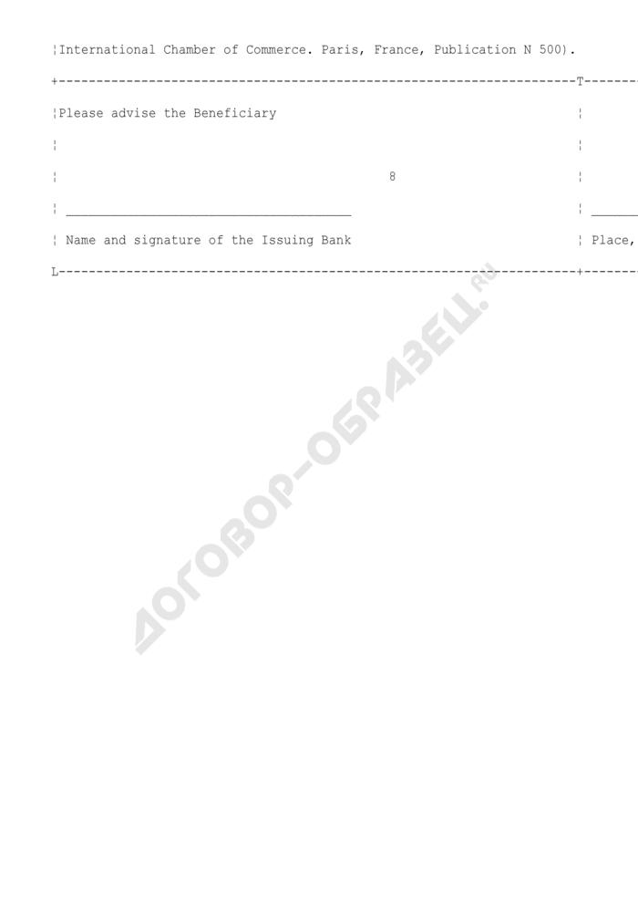 Размеченный бланк изменения безотзывного документарного аккредитива (англ.). Страница 2