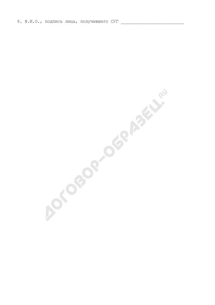 Разовый пропуск для автоцистерн и автомашин. Форма N 43Э. Страница 2