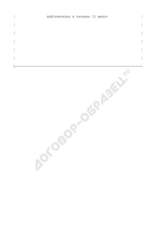 Разовый пропуск, дающий право входа на территорию административных зданий Министерства юстиции Российской Федерации и подведомственных ему федеральных служб. Страница 2