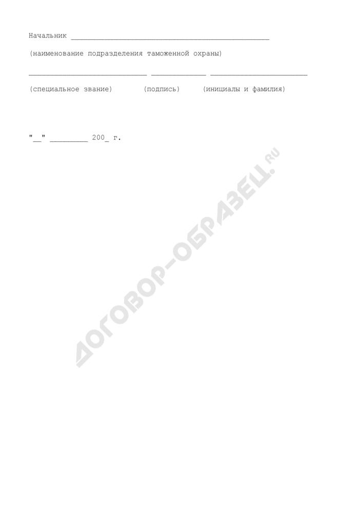 Разовый пропуск на объекты Федеральной таможенной службы России. Страница 3