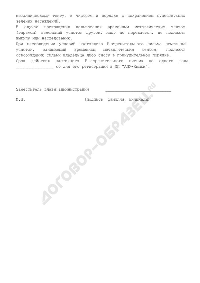 Разрешительное письмо на установку временного металлического тента на территории городского округа Химки Московской области (образец). Страница 2