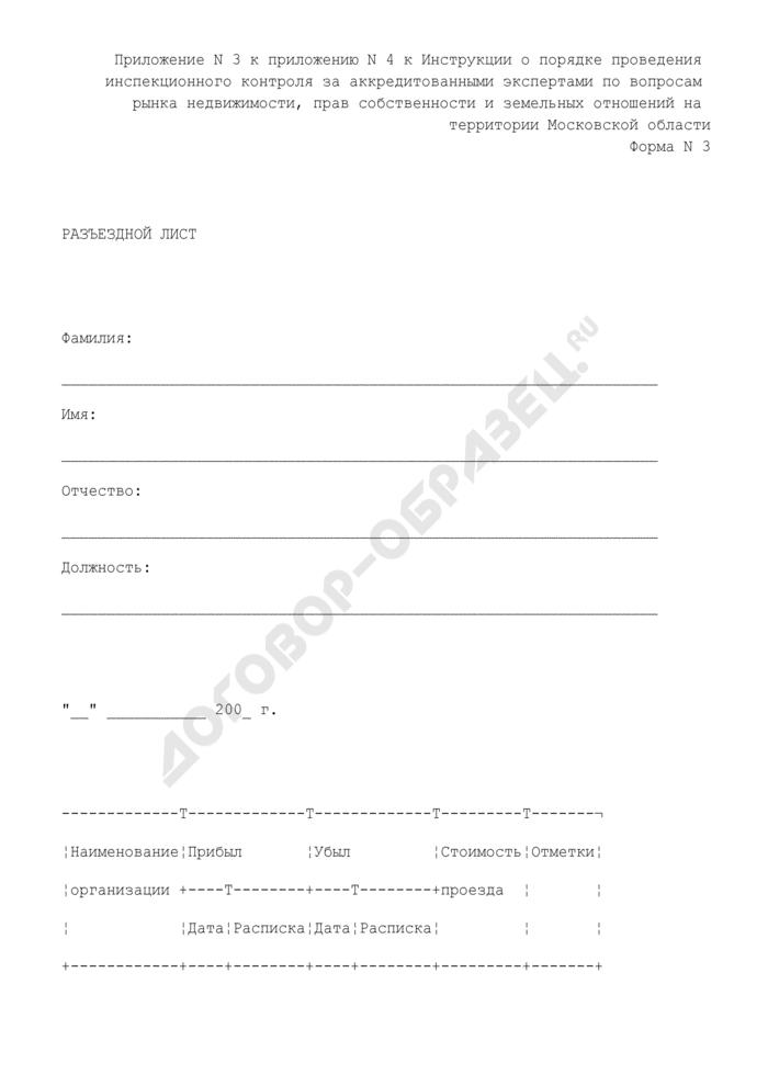 Разъездной лист, подтверждающий фактически произведенные затраты по проведению проверки. Форма N 3. Страница 1