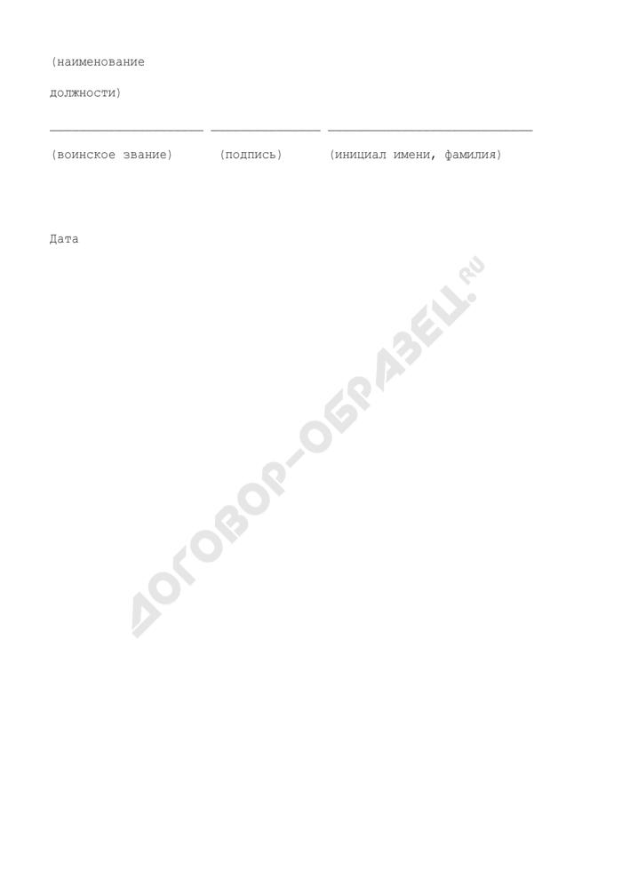 Рапорт военнослужащего ФСО РФ о включении его в реестр участников накопительно-ипотечной системы жилищного обеспечения военнослужащих. Страница 2