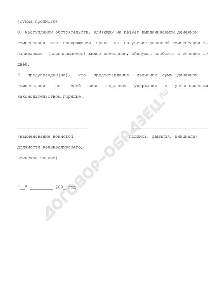 Рапорт военнослужащего о выплате денежной компенсации за нанимаемое (поднанимаемое) им жилое помещение (образец). Страница 2