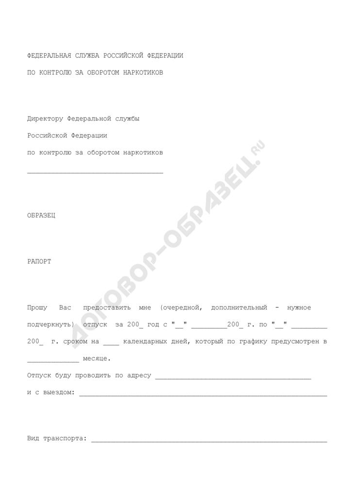 Рапорт директору Федеральной службы Российской Федерации по контролю за оборотом наркотиков о предоставлении очередного (дополнительного) отпуска сотруднику службы (образец). Страница 1
