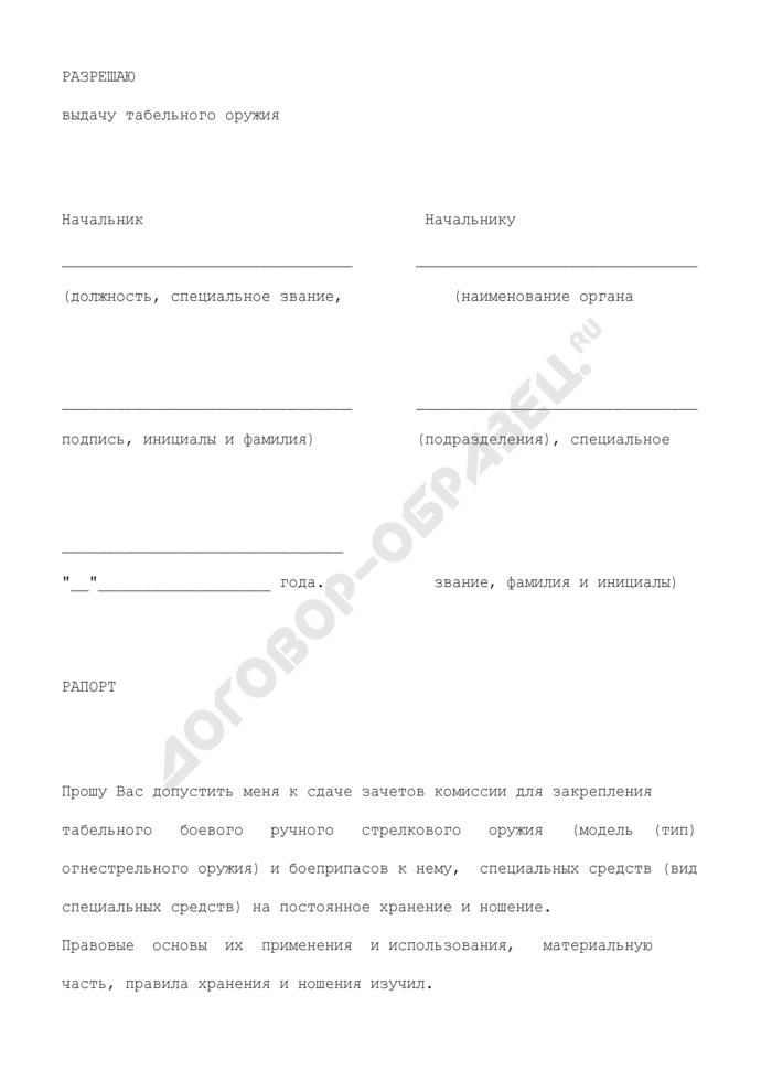 Рапорт о выдаче табельного боевого ручного стрелкового оружия, боеприпасов и специальных средств на постоянное хранение и ношение. Страница 1