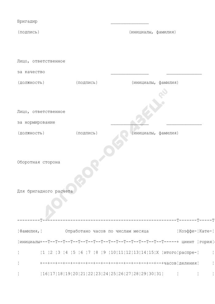 Рапорт о выработке бригады. Страница 3