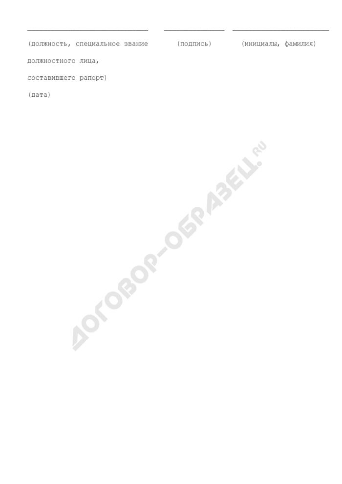 Рапорт о грубом нарушении служебной дисциплины в органах по контролю за оборотом наркотических средств и психотропных веществ (образец). Страница 3