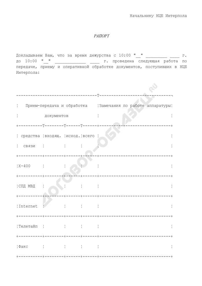 Рапорт о проведенной работе (во время дежурства) по передаче, приему и оперативной обработке документов, поступивших в национальное центральное бюро Интерпола. Страница 1