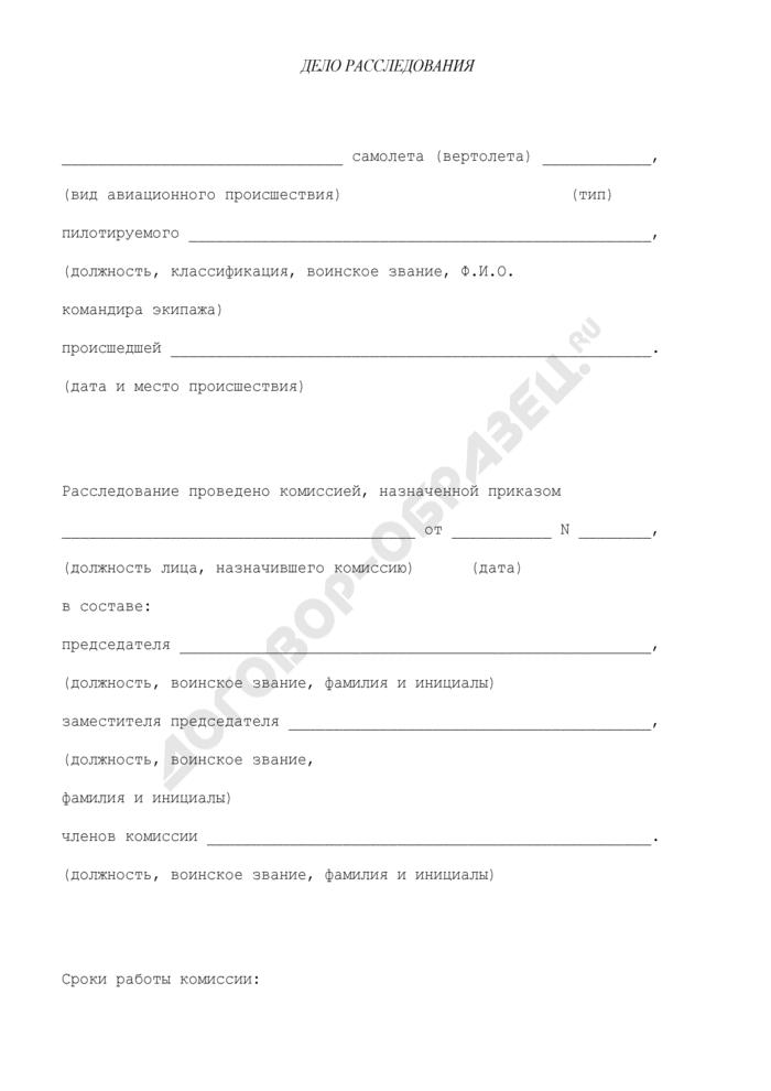 Дело расследования авиационного происшествия. Страница 1